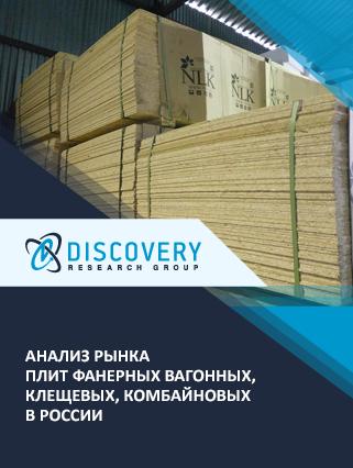 Маркетинговое исследование - Анализ рынка плит фанерных вагонных, клещевых, комбайновых в России