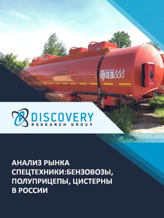 Маркетинговое исследование - Анализ рынка спецтехники:бензовозы, полуприцепы, цистерны в России