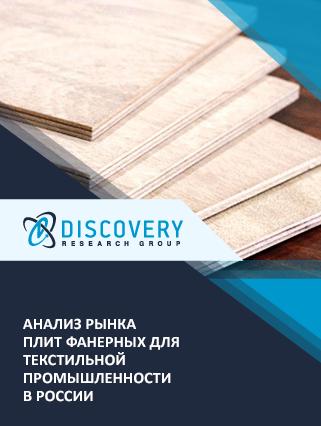 Маркетинговое исследование - Анализ рынка плит фанерных для текстильной промышленности в России