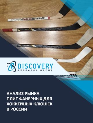 Маркетинговое исследование - Анализ рынка плит фанерных для хоккейных клюшек в России