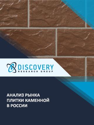 Маркетинговое исследование - Анализ рынка плитки каменной в России