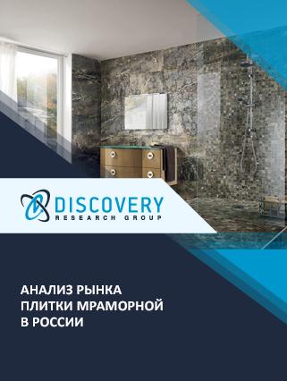 Маркетинговое исследование - Анализ рынка плитки мраморной в России