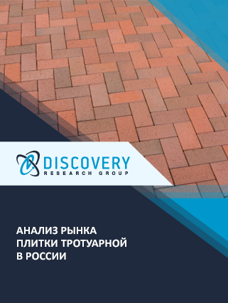 Маркетинговое исследование - Анализ рынка плитки тротуарной в России