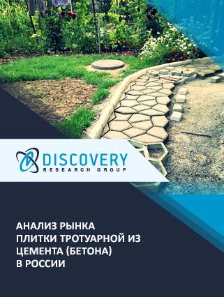 Маркетинговое исследование - Анализ рынка плитки тротуарной из цемента (бетона) в России