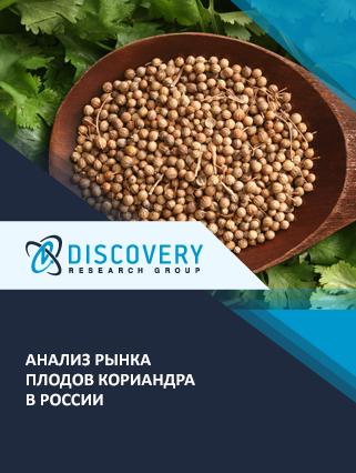Маркетинговое исследование - Анализ рынка плодов кориандра в России