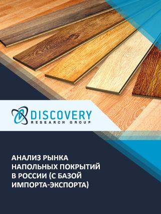 Маркетинговое исследование - Анализ рынка напольных покрытий в России (с базой импорта-экспорта)