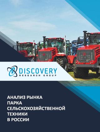 Маркетинговое исследование - Анализ рынка парка сельскохозяйственной техники в России