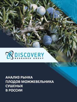 Маркетинговое исследование - Анализ рынка плодов можжевельника сушеных в России
