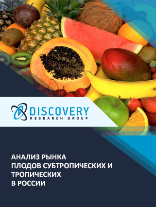 Маркетинговое исследование - Анализ рынка плодов субтропических и тропических в России