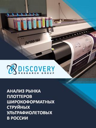 Маркетинговое исследование - Анализ рынка плоттеров широкоформатных струйных ультрафиолетовых в России