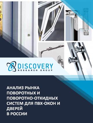 Маркетинговое исследование - Анализ рынка поворотных и поворотно-откидных систем для ПВХ-окон и дверей в России