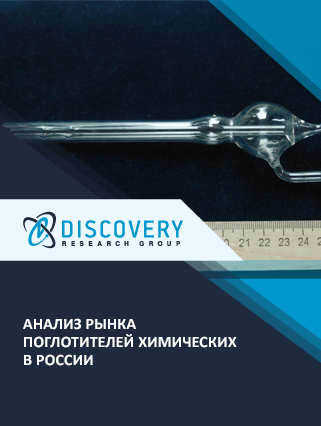Анализ рынка поглотителей химических в России