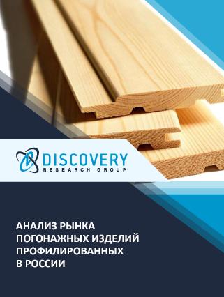 Маркетинговое исследование - Анализ рынка погонажных изделий профилированных в России
