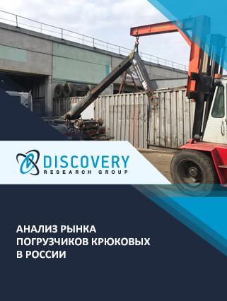Анализ рынка погрузчиков крюковых в России