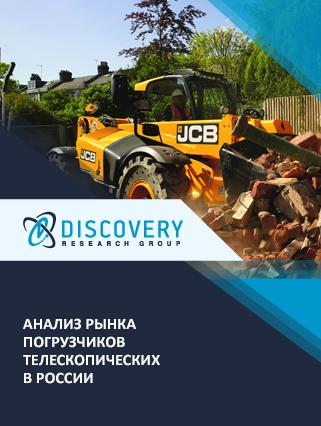 Анализ рынка погрузчиков телескопических в России
