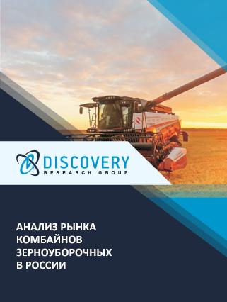 Маркетинговое исследование - Анализ рынка комбайнов зерноуборочных в России