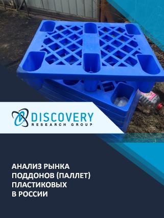 Маркетинговое исследование - Анализ рынка поддонов (паллет) пластиковых в России