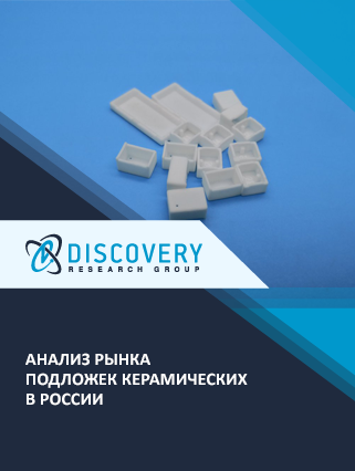 Маркетинговое исследование - Анализ рынка подложек керамических в России