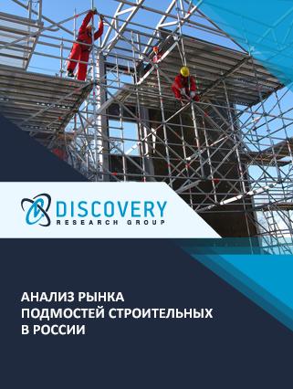 Анализ рынка подмостей строительных в России