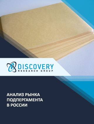 Маркетинговое исследование - Анализ рынка подпергамента в России