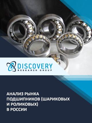 Маркетинговое исследование - Анализ рынка подшипников (шариковых и роликовых) в России