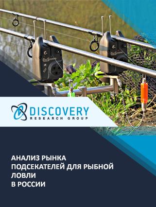 Анализ рынка подсекателей для рыбной ловли в России