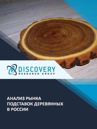 Анализ рынка подставок деревянных в России