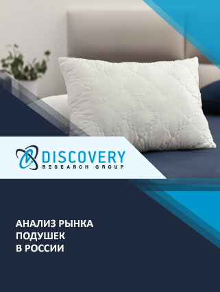 Маркетинговое исследование - Анализ рынка подушек в России