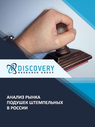 Анализ рынка подушек штемпельных в России