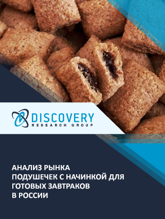 Маркетинговое исследование - Анализ рынка подушечек с начинкой для готовых завтраков в России