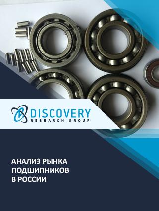 Маркетинговое исследование - Анализ рынка подшипников в России