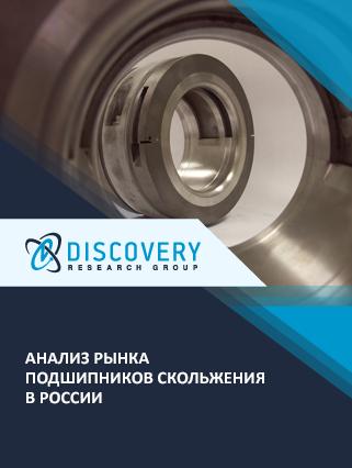 Маркетинговое исследование - Анализ рынка подшипников скольжения в России