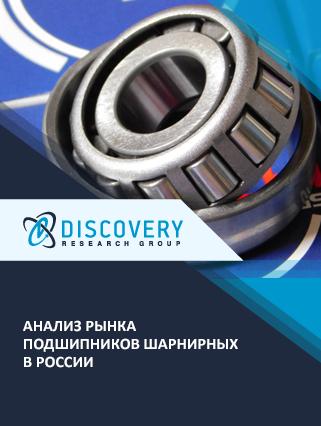 Маркетинговое исследование - Анализ рынка подшипников шарнирных в России