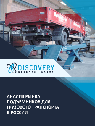 Анализ рынка подъемников для грузового транспорта в России