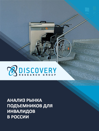 Маркетинговое исследование - Анализ рынка подъемников для инвалидов в России