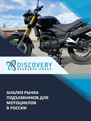 Анализ рынка подъемников для мотоциклов в России