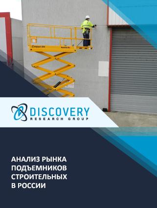 Анализ рынка подъемников строительных в России