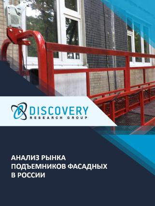 Анализ рынка подъемников фасадных в России