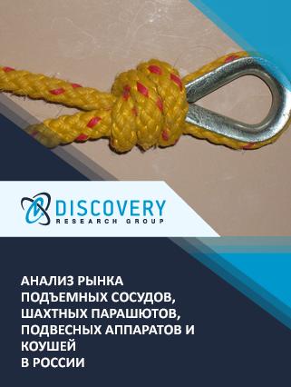 Маркетинговое исследование - Анализ рынка подъемных сосудов, шахтных парашютов, подвесных аппаратов и коушей в России