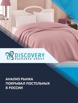 Анализ рынка покрывал постельных в России