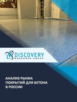 Маркетинговое исследование - Анализ рынка покрытий для бетона в России