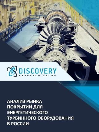 Анализ рынка покрытий для энергетического турбинного оборудования в России