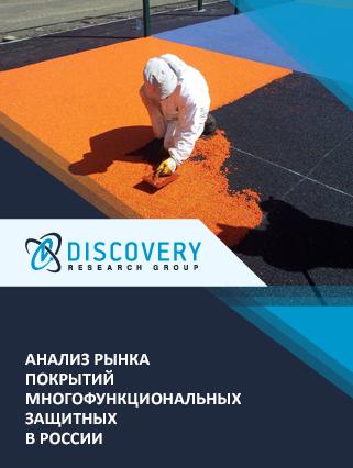 Анализ рынка покрытий многофункциональных защитных в России