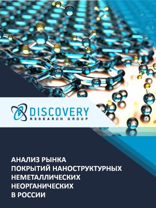 Маркетинговое исследование - Анализ рынка покрытий наноструктурных неметаллических неорганических в России