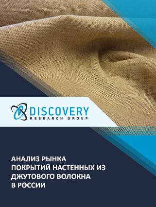 Маркетинговое исследование - Анализ рынка покрытий настенных из джутового волокна в России