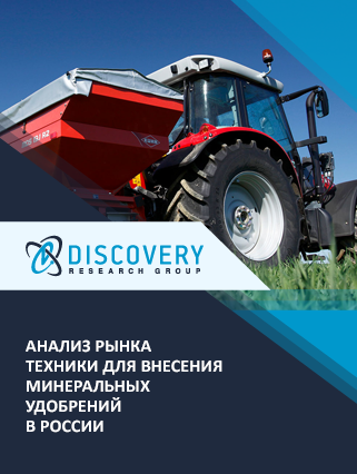 Маркетинговое исследование - Анализ рынка техники для внесения минеральных удобрений в России