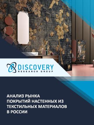 Маркетинговое исследование - Анализ рынка покрытий настенных из текстильных материалов в России