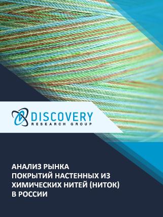 Маркетинговое исследование - Анализ рынка покрытий настенных из химических нитей (ниток) в России