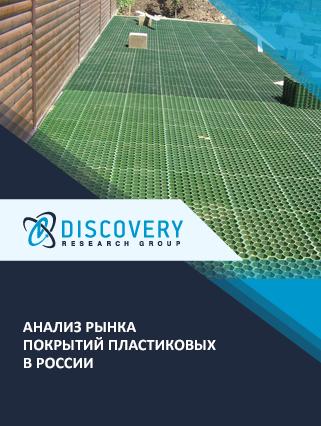 Маркетинговое исследование - Анализ рынка покрытий пластиковых в России