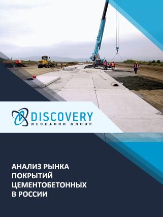 Маркетинговое исследование - Анализ рынка покрытий цементобетонных в России